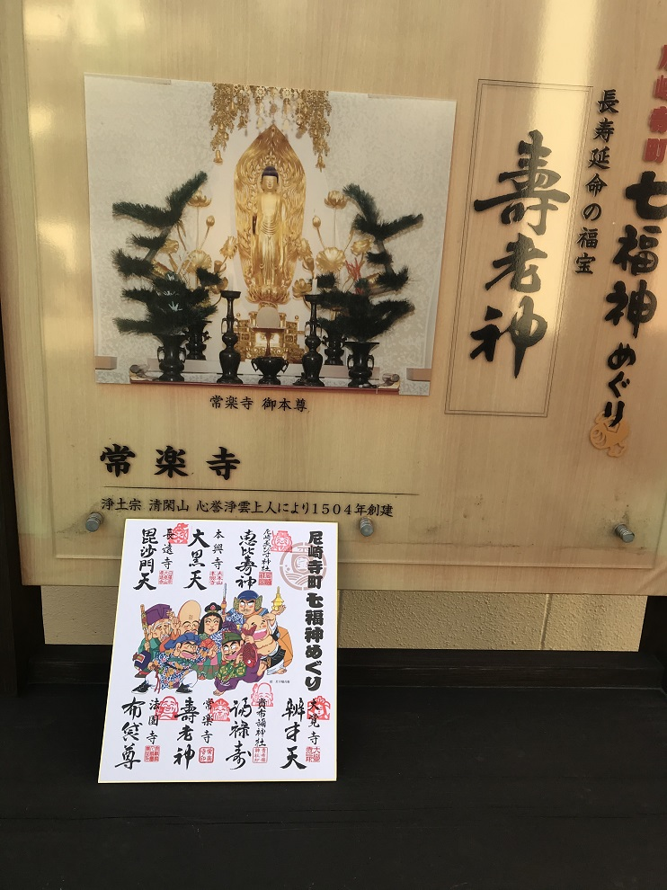 尼崎寺町 七福神めぐり~尼崎城へ