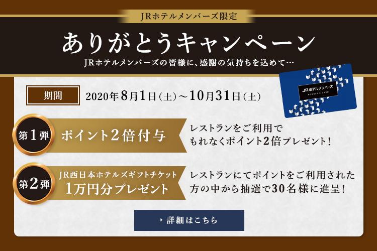 ~JRホテルメンバーズ限定~ JR西日本ホテルズ「ありがとうキャンペーン」につきまして