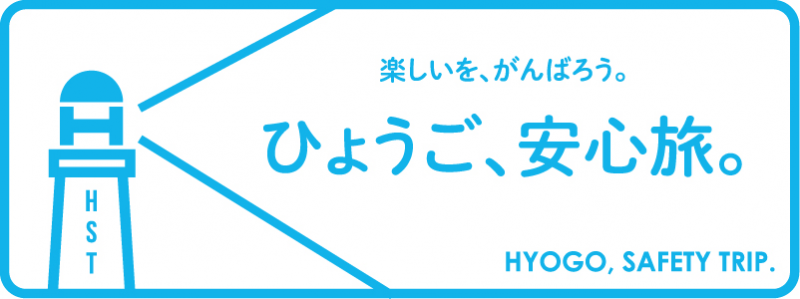 ホテルヴィスキオ尼崎は「ひょうご安心旅」プロモーションに参加しております
