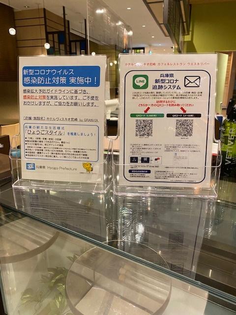 カフェ&レストラン ウエストリバー「兵庫県新型コロナ追跡システム」登録しております