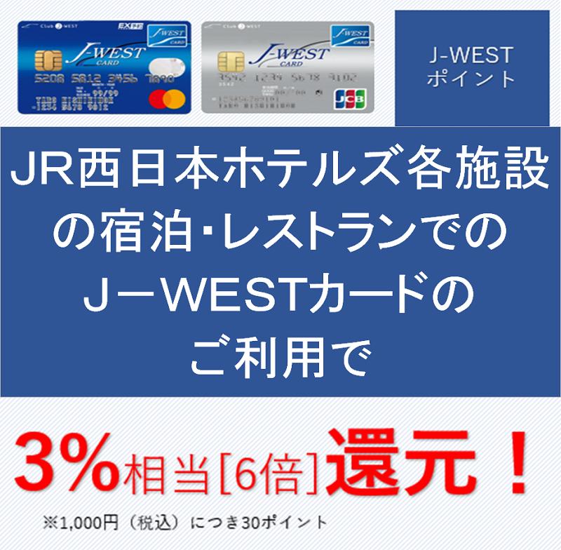 JR西日本ホテルズ×J-WESTカード ポイントアップキャンペーンについて