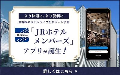 JRホテルメンバーズ専用アプリをリリースいたしました!