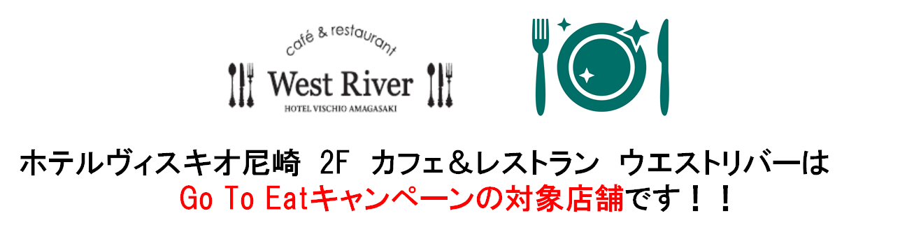 【Go To Eat キャンペーン】カフェ&レストラン ウエストリバーでご利用いただけます!(2020年11月16日現在)