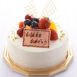 バースデーケーキ・アニバーサリーケーキ